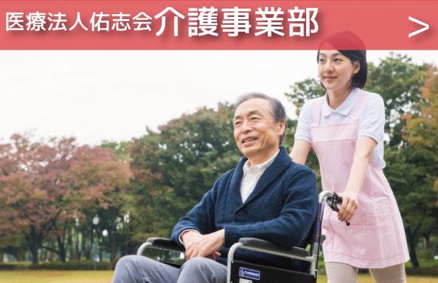 医療法人佑志会 介護事業部